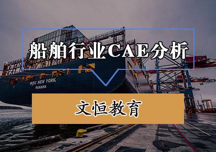 天津CAE分析培訓-船舶行業CAE分析