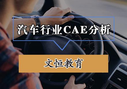 天津CAE分析培訓-汽車行業CAE分析