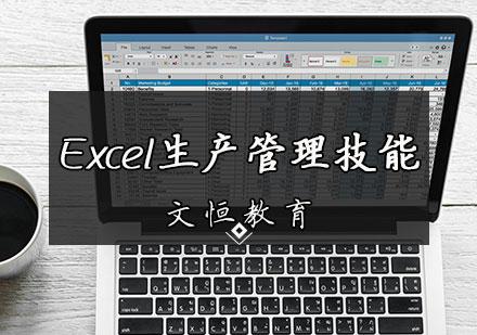 天津辦公軟件培訓-Excel生產管理技能培訓