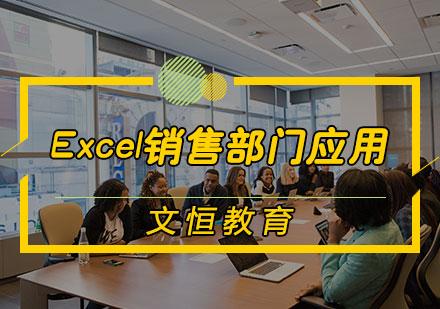天津辦公軟件培訓-Excel銷售部門應用培訓
