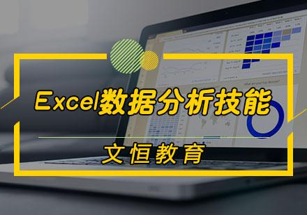 天津辦公軟件培訓-Excel數據分析技能培訓