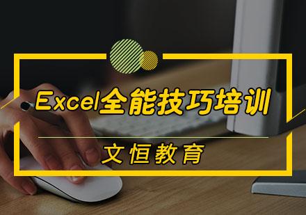 天津辦公軟件培訓-Excel全能技巧培訓