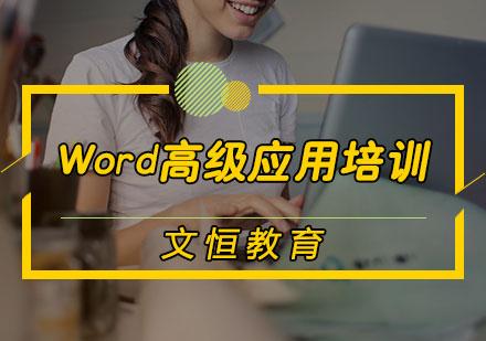 天津辦公軟件培訓-Word高級應用培訓