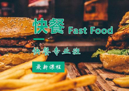 西安快餐專業班培訓-快餐專業班課程