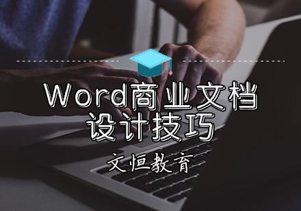 天津辦公軟件培訓-Word商業文檔設計技巧
