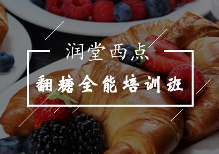 北京甜品培訓-翻糖全能培訓班