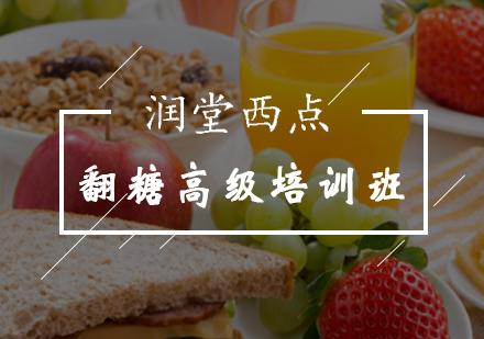 北京甜品培訓-翻糖高級培訓班