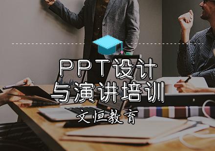 天津辦公軟件培訓-PPT設計與演講培訓