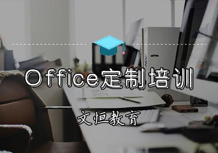 天津辦公軟件培訓-Office定制培訓
