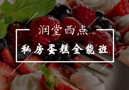 北京甜品培訓-私房蛋糕全能班