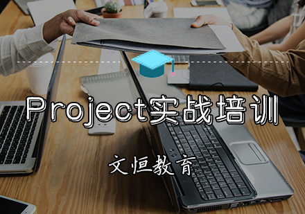 Project实战培训