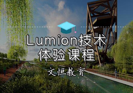 天津BIM培訓-Lumion技術體驗課程