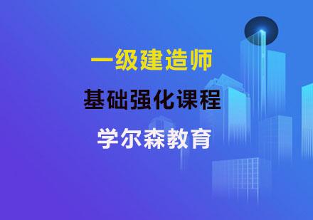 上海一級建造師培訓-一級建造師基礎強化課程