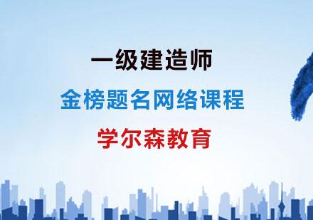 上海一級建造師培訓-一級建造師網絡課程