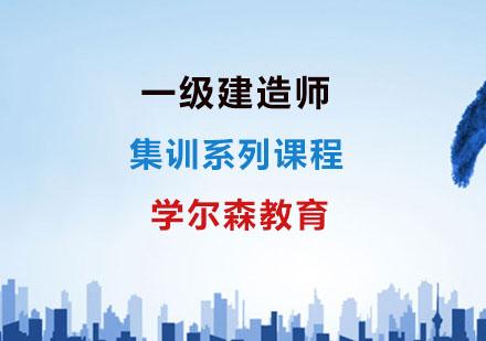 上海一級建造師培訓-一級建造師集訓系列課程