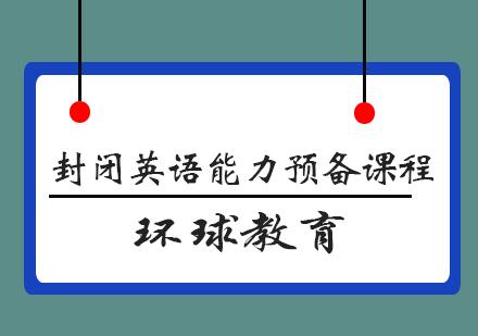 青島英語培訓-封閉英語能力預備課程L3