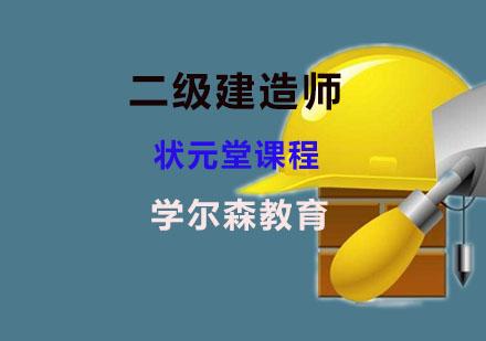 上海二級建造師培訓-二級建造師狀元堂課程