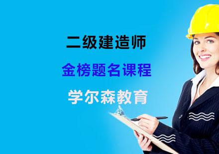 上海二級建造師培訓-二級建造師金榜題名課程