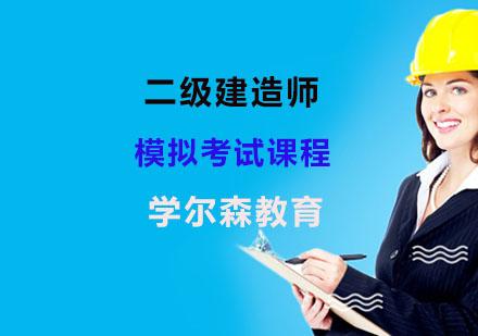 上海二級建造師培訓-二級建造師模擬考試課程