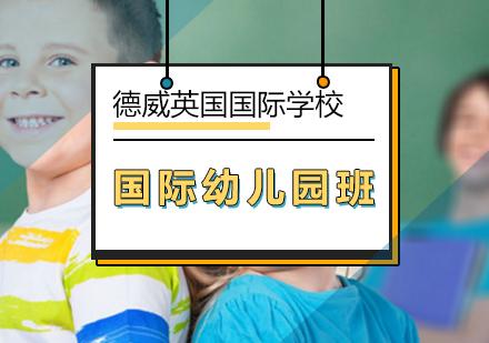 北京國際幼兒園培訓-國際幼兒園班
