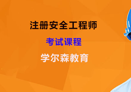 上海安全工程師培訓-注冊安全工程師考試課程