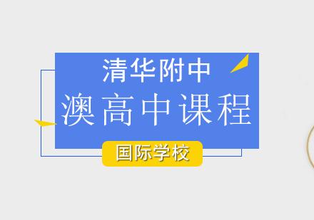 北京國際高中培訓-澳大利亞國際高中課程