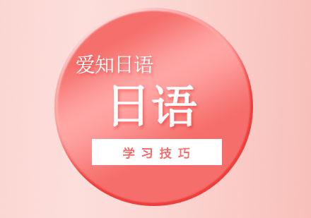 日語學習技巧-日語培訓哪里好
