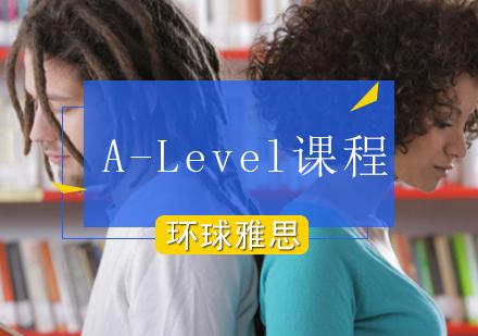 北京A-Level課程怎么樣