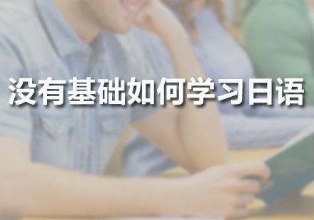 广州零基础日语培训班哪家好,怎样学习日语!