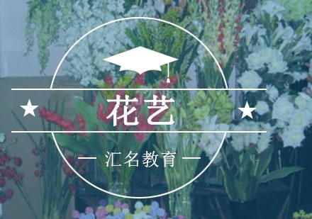 重慶花藝培訓-花藝專業培訓
