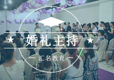 重慶婚禮主持培訓-婚禮主持培訓課程