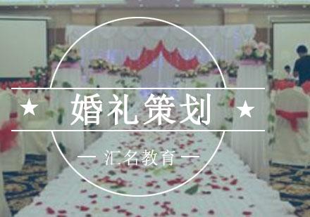 婚禮策劃培訓