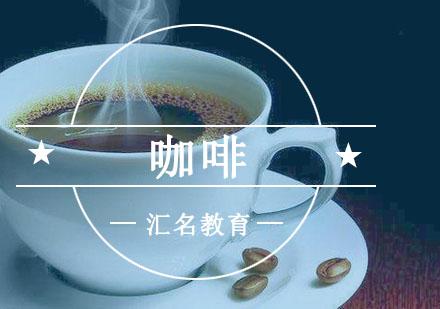 重慶咖啡培訓-咖啡專業培訓