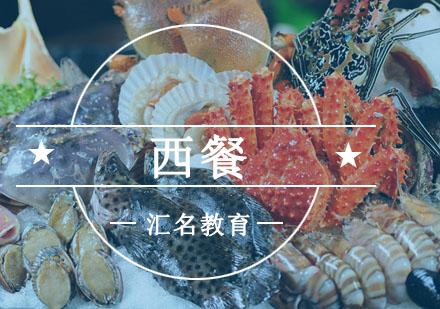 重慶西餐培訓-西餐培訓課程