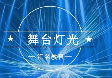 重慶舞臺燈光培訓-舞臺燈光培訓課程