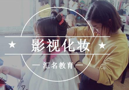 重慶匯名教育培訓學校_影視化妝培訓班