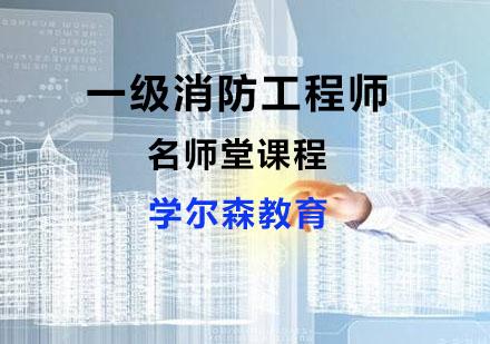上海一級消防工程師培訓-一級注冊消防工程師名師堂課程