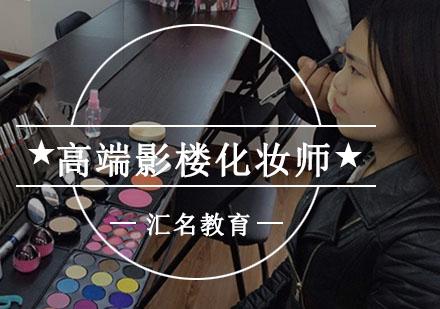 重慶匯名教育培訓學校_高端影樓化妝師培訓課程