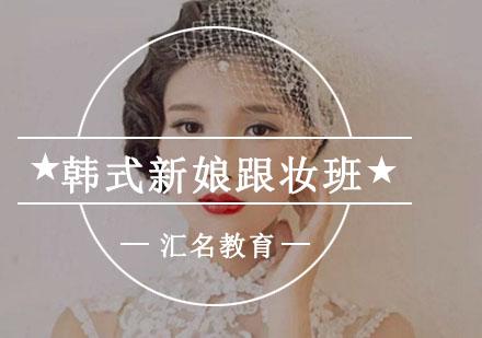 重慶匯名教育培訓學校_韓式新娘跟妝班