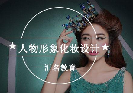 重慶匯名教育培訓學校_人物形象化妝設計培訓