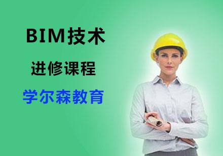 上海BIM工程師培訓-BIM技術進修課程
