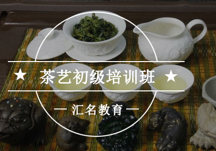 重慶IT/職業技能培訓-茶藝初級培訓班