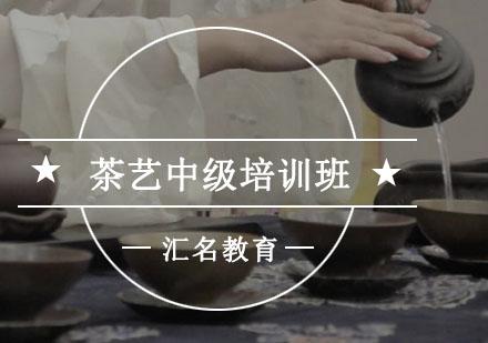 重慶花藝培訓-茶藝中級培訓班