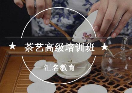 重慶匯名教育培訓學校_茶藝高級培訓班