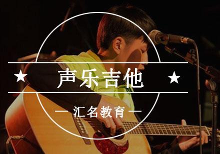 重慶才藝培訓-聲樂吉他培訓課程