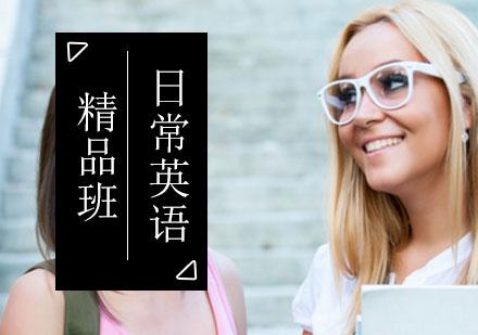 北京實用英語培訓-日常英語精品班