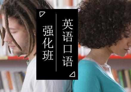 北京英語口語培訓-英語口語強化班