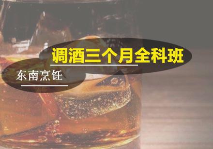 广州调酒师培训-调酒三个月全科班