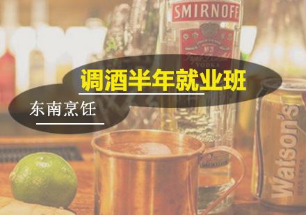 广州调酒师培训-调酒半年就业班