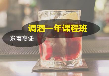 廣州就業技能培訓-調酒一年課程班